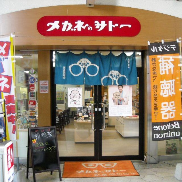 メガネのサトー後藤寺店(田川後藤寺商店街)