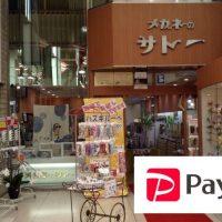 メガネのサトー本町店(飯塚本町商店街)