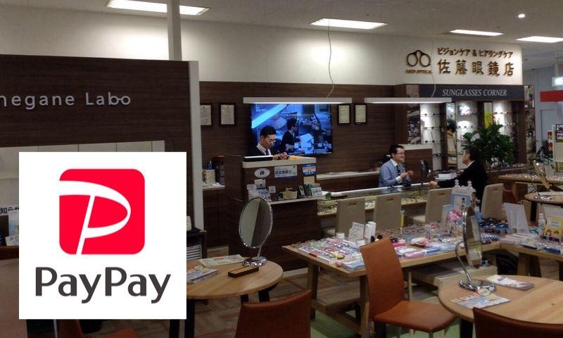 佐藤眼鏡店(メガネのサトー穂波店 イオン穂波店1F) PayPay