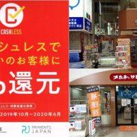 キャッシュレス消費者還元事業 メガネのサトー飯塚