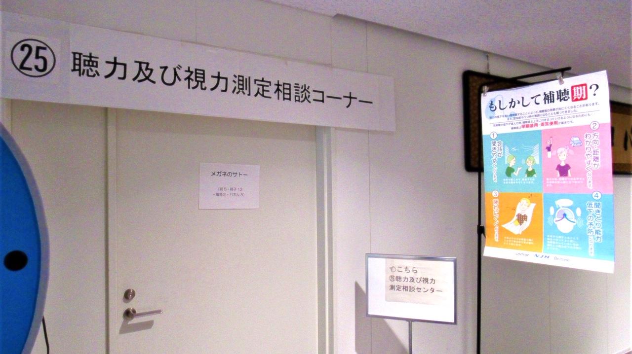 健康と福祉のつどい 飯塚市 メガネのサトー