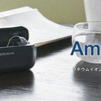 アメイズ 補聴器
