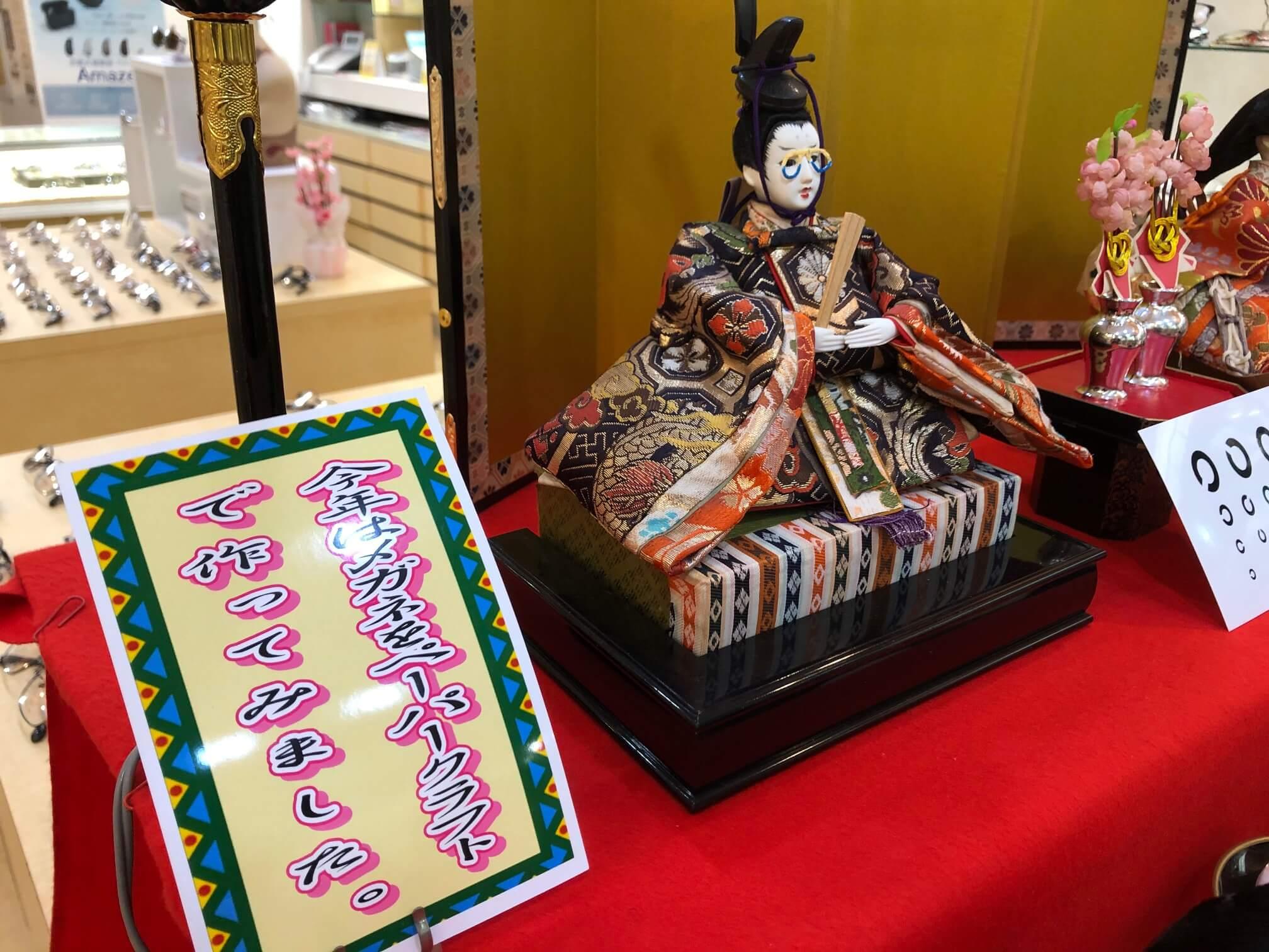 飯塚ひな祭り メガネ雛